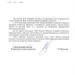 "ТОО ""Olympex Advisers"""