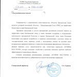 """ТОО """"Росатом Центральная Азия"""""""